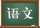 小学语文试题