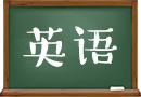 小学升初中英语试题